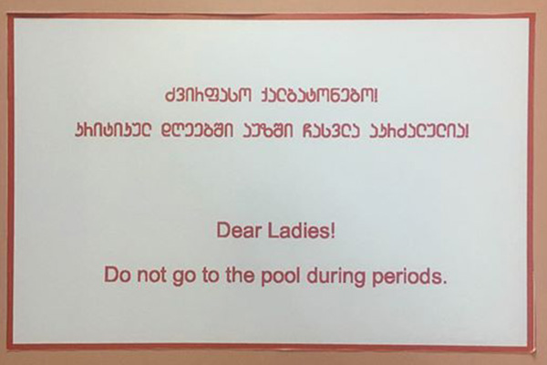 pool period sign